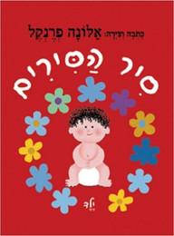 Once Upon A Potty (Boy) (Hebrew)