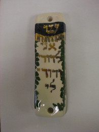 Wedding Mezuzah