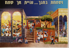 Happy Sukkot Laminated Poster
