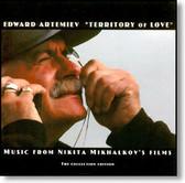 Edward Artemiev - Territory of Love