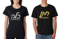 Couple T Shirt Bride Groom Hebrew Hatan Kala Jewish Wedding