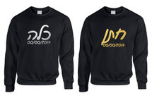 Couple Sweatshirt Bride Groom Hebrew Hatan Kala Jewish Wedding