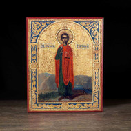 Saint Eugene of Sebaste (XXc) Icon - S366