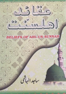 Beliefs of Ahl-us-Sunnah