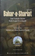 Bahar-e-Shari'at [Volume 3&4]
