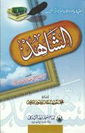 al-Shahid