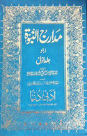 Madarij al-Nubuwwah- Urdu [2 volumes]