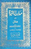 Madarij al-Nubuwwah- Urdu [2 volumes]