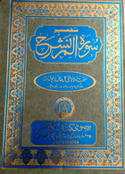 Tafsir-e-Alam Nashrah