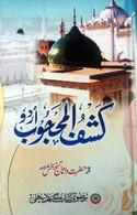Kashful Mahjoob (Urdu)