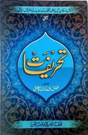 Tahrifat (Urdu)