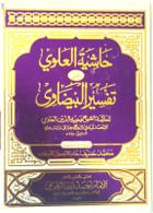 Hashiyat al-'Alawi 'Ala Tafsir al-Baydawi [3 volumes]