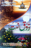 Zawq-e-Naat