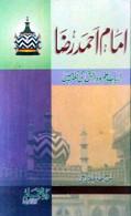Imam Ahmad Raza Arbab-e-'Ilm wa Danish ki nazar me