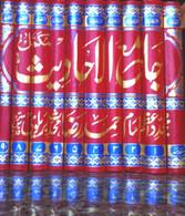 Jami-ul-Ahadith [10 Volumes]