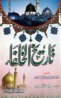 Tarikh-ul-Khulafa Urdu