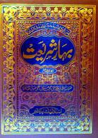Bahar-e-Shari'at Urdu [2 volumes]