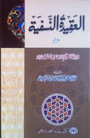 al-'Aqidat al-Nasafiyya (Urdu)