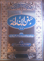 Ibn Majah Urdu [2 volumes]