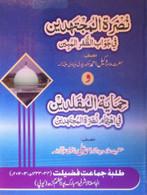 Nusrat al-Mujtahidin