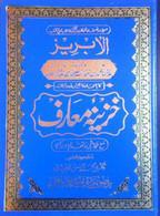 al-Ibriz Urdu