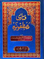Fatawa-e-Mustafawiyya
