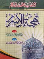 Bahjat al-Asrar (Urdu)