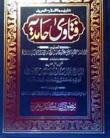 Fatawa-e-Hamidiyyah