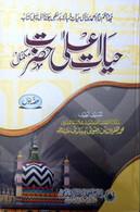 Hayat-e-Alahazrat RadiAllahu Anhu [4 volumes]