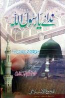 Nida-e-Ya RasulAllah SallAllahu alayhi Wa Sallam