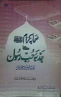 Sahab-e-Kiram Ka Jazba-e-Hubb-e-Rasool (SallAllahu Alayhi Wa Sallam)