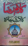 Kalam-e-Raza Ka Adabi Jaiza