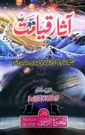 Athaar-e-Qiyamat
