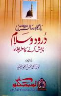 Durood-o-Salam