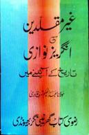 Ghayr Muqallideen Aur Angrez Nawazi