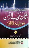 Shan-e-Habib-ur-Rahman Min Ayat al-Qur'an