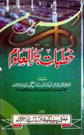 Khutbat-e-Bahrul Uloom