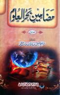 Mazamin-e-Bahrul Uloom