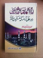 Imam Ahmad Raza Aur Ulama-e-Makka-e-Mukarrama