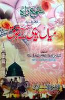 Sham'-e-Rah