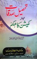 Tahsil-e-Sadaqat Par Commission Ka Hukm