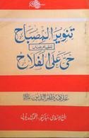 Tanwir al-Misbah