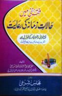 Fiqh-e-Hanafi aur Halat-e-Zamana