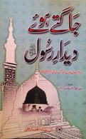 Didar-e-Rasool SallAllahu 'Alayhi Wa Sallam