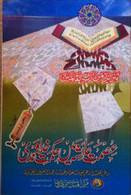 'Ismat-e-'Aisha RadiAllahu Anha