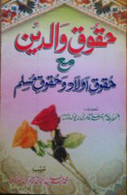 Huquq-e-Walidayn
