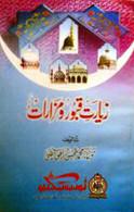 Ziyart-e-Qubur wa Mazarat