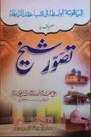 Tasawwur-e-Shaykh
