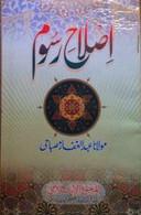 Islah-e-Rusum