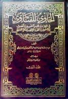 Al-Hawi Li al-Fatawi الحاوي للفتاوي